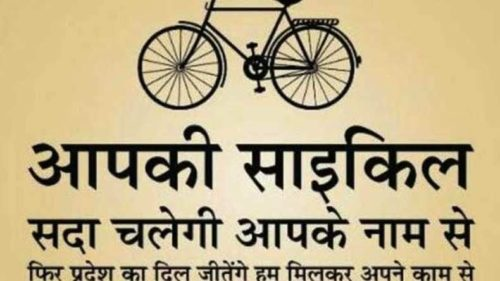 After defeat in 2017 Assembly elections, Samajwadi Party coins new slogan