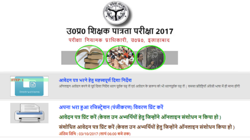 The Uttar Pradesh Basic Education Board, UPTET 2017 admit card has been released at upbasiceduboard.gov.in and indiaresults.com