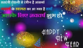 happy new year messages and wishes in bhojpuri for 2018 whatsapp messages new year287 x 167 px