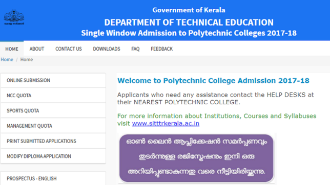 Kerala polytechnic trial allotment 2017 result declared at polyadmission.org