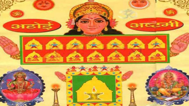 Ahoi Ashtami 2017: Puja vidhi of this auspicious day