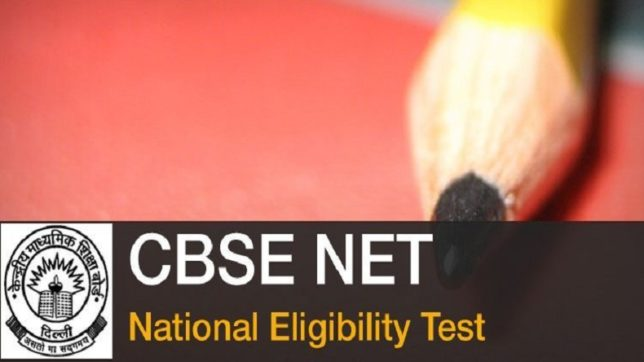 CBSE UGC NET 2017: Official website releases the recorded response and answer keys