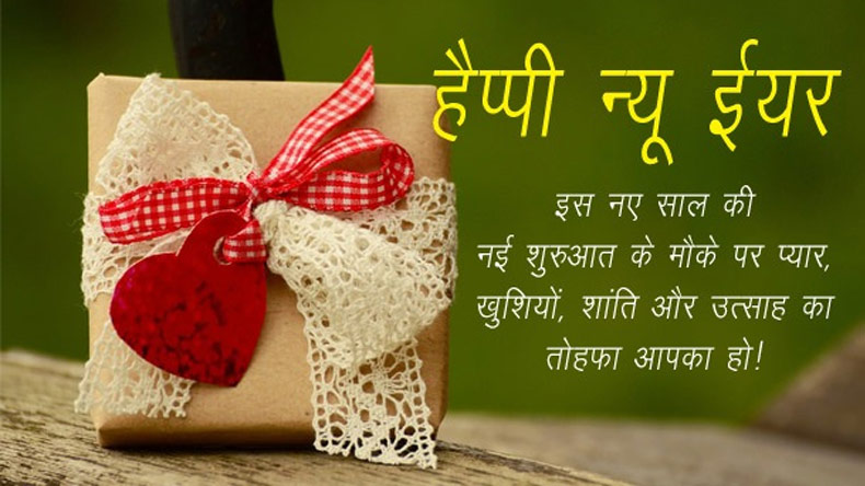 Happy new year messages and wishes in hindi for 2018 top whatsapp to our loved ones is hindi do not worry guys we got it all covered here a few of new year 2018 facebook whatsapp and sms wishes for your loved ones m4hsunfo