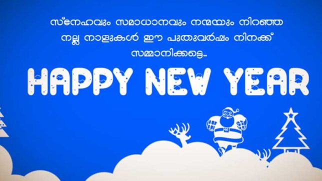 Happy New Year messages and wishes in Malayalam for 2018: WhatsApp messages, new year wishes and greetings, SMS, Facebook posts to wish everyone