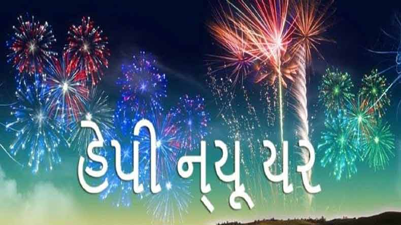 Happy New Year Of Gujarati 67