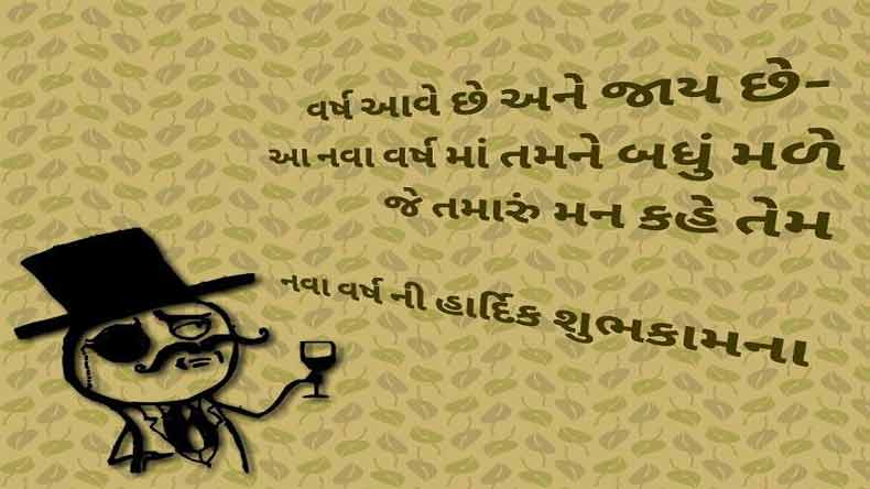 Gujarati New Year 2018 Wishes Messages Greetings Top Whatsapp