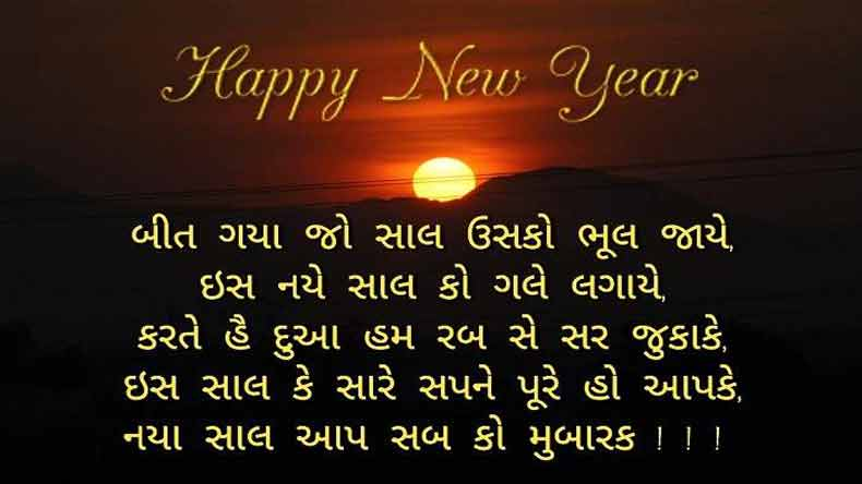 happy new year, happy new year 2018, 2018 news, news of 2018, new year messages, new year wishes, whatsapp new year, new year wishes, top messages 2018, new year greetings, new year facebook meetings, new year wishes and blessings, greetings new year