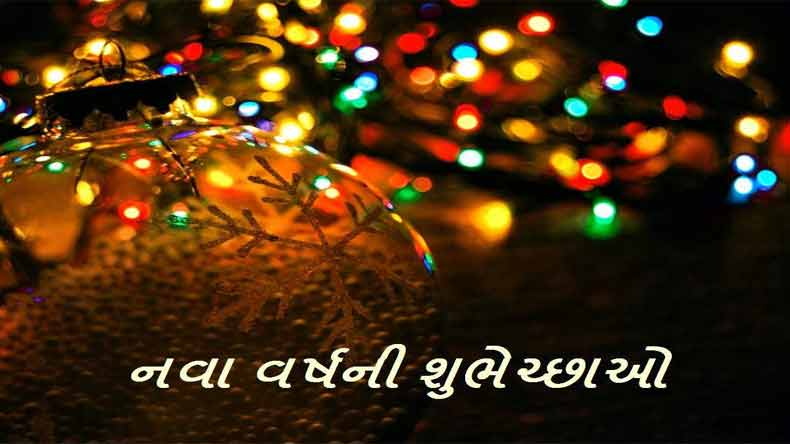 Gujarati new year 2018 wishes messages greetings top whatsapp every year we look forward to new year m4hsunfo