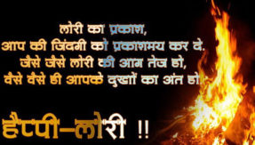 Happy Lohri messages and wishes in Hindi for 2018: WhatsApp messages, lohri wishes and greetings, SMS, Facebook posts to wish everyone