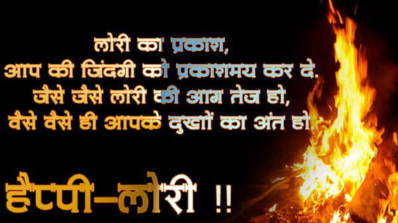 happy lohri messages and wishes in hindi for 2018 whatsapp messages