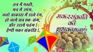 Makar sankranti messages and wishes in hindi for 2018 whatsapp happy makar sankranti 2018 best wishesshayri hindi jaytech fun m4hsunfo