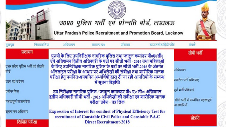 Police Constable Recruitment Admit Cards 2018, UP Police Recruitment test Admit Cards 2018, Download UP Police Constable Admit cards, UP Police Constable Recruitment 2018, Police Constable Recruitment 2018 in Uttar Pradesh, Police jobs in UP, Constable jobs in UP 2018,