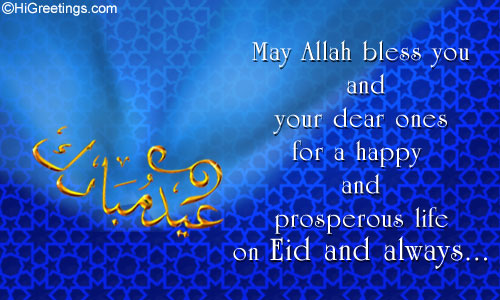 Eid mubarak messages and wishes in english for 2018 whatsapp happy eid mubarak to all of you a wonderful one to help make your eid friendship and fun light hearted moments of bright happy things warm m4hsunfo