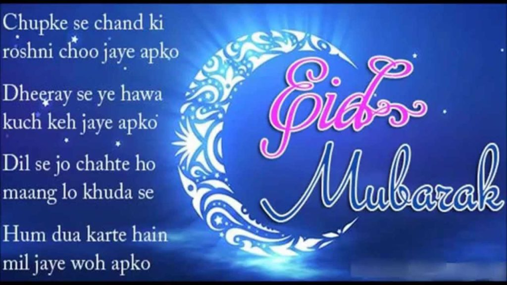 Also Read Eid Mubarak Messages And Wishes In Urdu For 2018 Whatsapp Status Gif Images Hd Wallpapers Greetings Sms And Facebook Posts