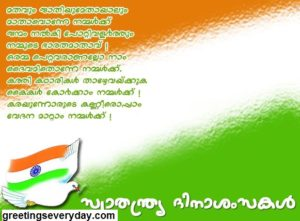 Happy independence day wishes and messages in malayalam for 2018 uyirulla poana meengal thanneerai ethirthu sellum m4hsunfo