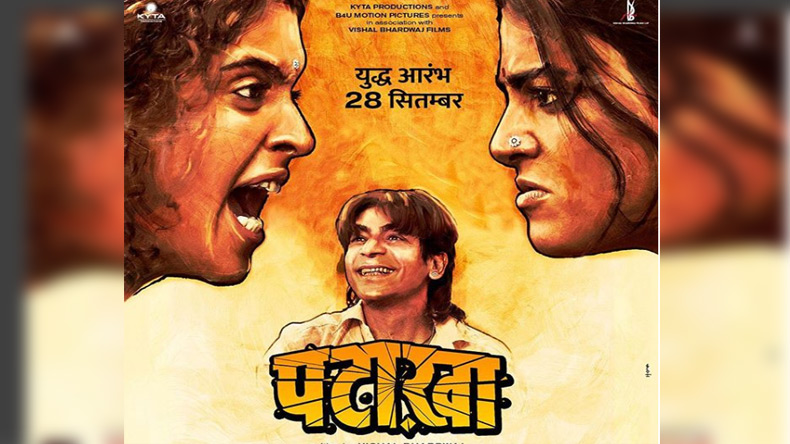 Pataakha movie release, celebrity reaction and audience reviews LIVE Updates: Pataakha movie release, Pataakha celebrity reaction, Pataakha audience reviews, Pataakha box office collection, Pataakha box office collection predition, Pataakha cast, Pataakha songs, Pataakha release date, Pataakha poster, Pataakha teaser, Sanya Malhotra, Radhika Madan, Sunil Grover, Viyaj Raaz, Saanand Verma, Namit Das, Abhishek Duhan, Malaika Arora, Vishal Bhardwaj