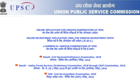 UPSC CDS Exam 2018 Notification to release tomorrow @ upsconline.nic.in, check details
