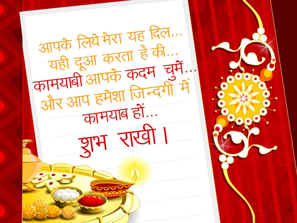 Happy raksha bandhan wishes and messages in hindi for 2018 whatsapp happy raksha bandhan wishes and messages in hindi for 2018 whatsapp status gif images sms quotes facebook wallpapers for friends and family m4hsunfo