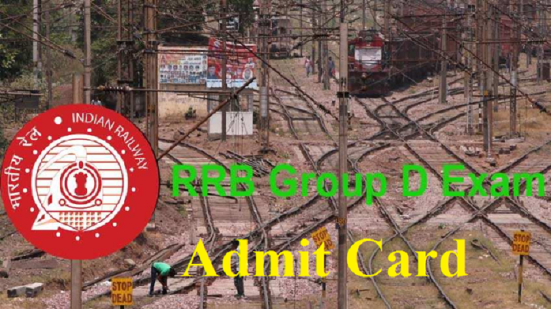 RRB Group D Exam Date 2018, RRB Group D Admit Card, indianrailways.gov.in, rrbald.gov.in, Railway Recruitment Board, RRB Group D Admit Card 2018 , RRB Group D Call Letter 2018, RRB Group D recruitment 2018, RRB Railway Group D Admit Card , RRB ADMIT CARD 2018, RRB Hall Ticket 2018, rrb group d admit card download, railway group d exam center, rrb group d admit card date, railway group d exam date 2018, rrb alp admit card 2018, rrb group d exam date 2018-19,