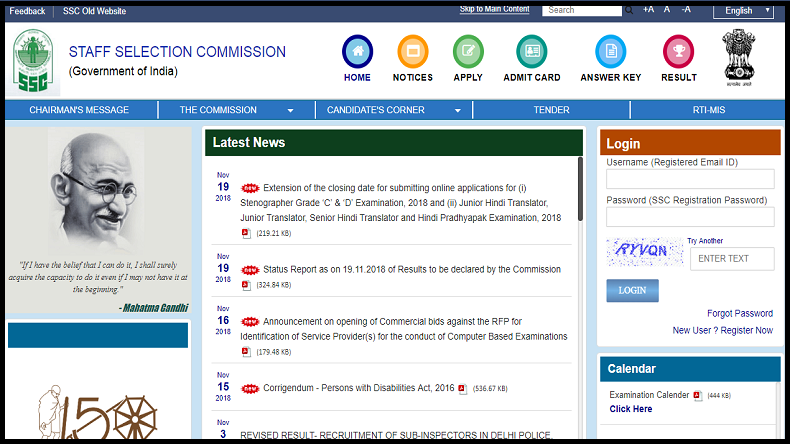SSC result, Staff Selection Commission result, SSC result 2017, SSC result 2018, Staff Selection Commission postpones result, SSC stenographer result, SSC stenographer grade C, D exam results