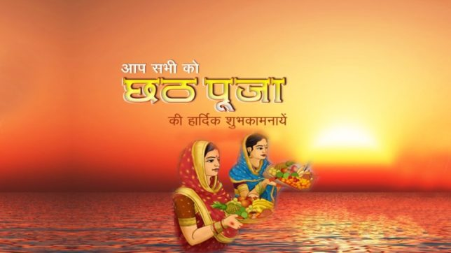 happy chhath puja feature