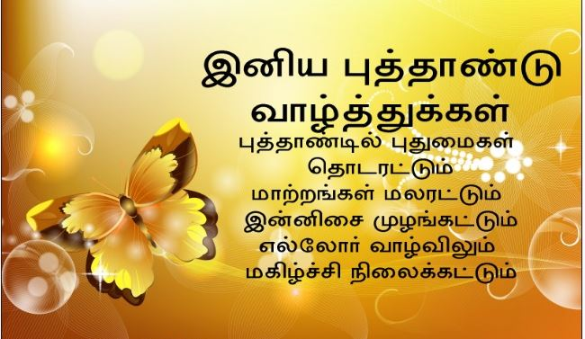 Image result for new year quotes in tamil