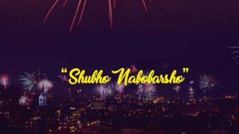 New Year wishes messages shayari quotes 2019 in Bengali, HD photos, wallpapers, Happy New Year greetings for Whatsapp, Facebook, Instagram, Happy New Year 2019 wishes, happy new year shayri, happy new year 2019