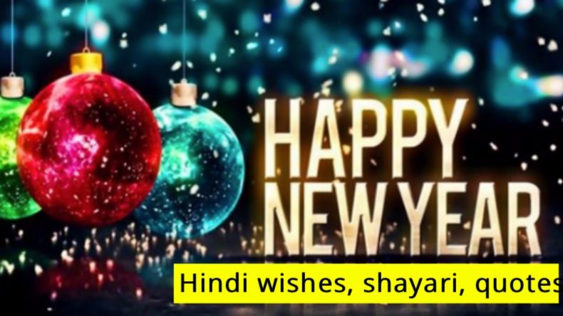 New year picture quotes in hindi