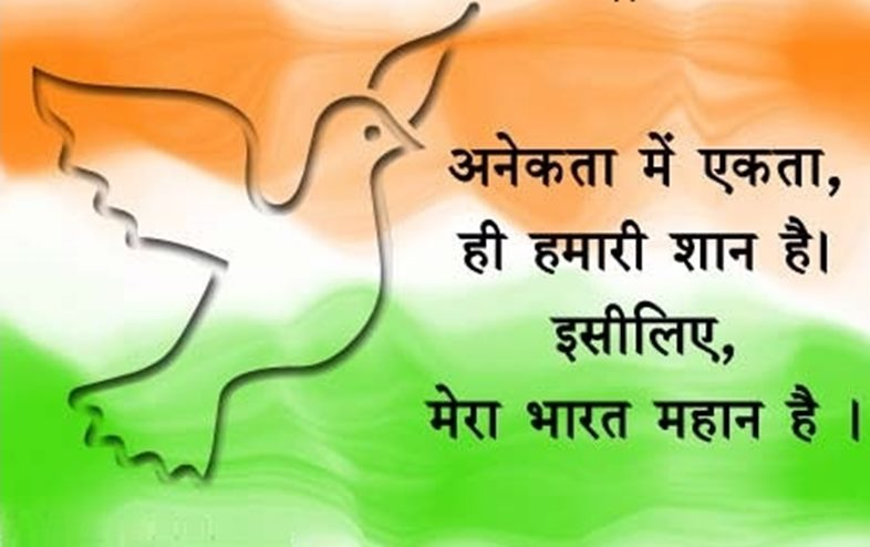 Happy Republic Day Wishes Messages Shayari Quotes 2019 In Hindi Hd