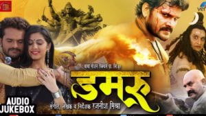 Damru Bhojpuri movie, Damru Bhojpuri movie online, Damru movie, Damru bhojpuri, Damru khesari lal yadav, Damru bhojpuri movie online, Damru movie, Damru video movie, bhojpuri video movie, video bhojpuri, Damru hd online full movie, Damru full hd movie, khesari lal yadav movies, khesari lal yadav ka gana, khesari lal yadav bhojpuri movie, khesari lal yadav songs, khesari lal yadav picture, khesari lal yadav movie, khesari lal yadav Yashika Kapoor, khesari lal yadav Yashika Kapoor movies, khesari lal yadav Yashika Kapoor songs, khesari lal yadav Yashika Kapoor film, khesari lal yadav Yashika Kapoor new movie, khesari lal yadav Yashika Kapoor ki new movie, khesari lal yadav Yashika Kapoor ka gana, khesari lal yadav Yashika Kapoor ki bhojpuri picture
