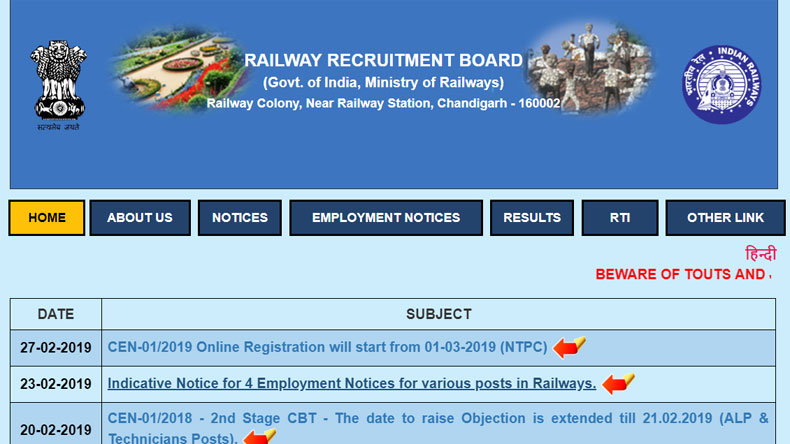 RRB NTPC Recruitment 2019, RRB NTPC notification 2019, RRB NTPC vacancies available, RRB NTPC recruitment 2019, changes in the RRB NTPC notification, RRB NTPC Recruitment 2019 eligibility criteria,