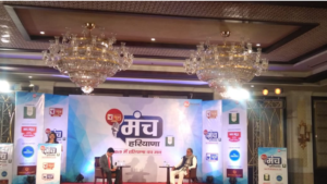 India News Haryana manch, India News Conclave, India News Manch Haryana