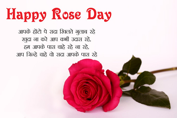 Happy Rose Day 2019 Wishes Images Status Quotes Wallpapers