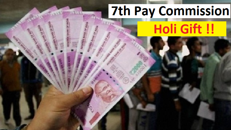 7th Pay Commission: Holi gift for employees! Government implements 7th CPC for teaching staffs under UGC
