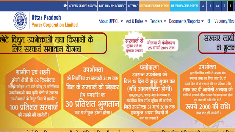 UPPCL Recruitment 2019, UPPCL Recruitment notification, UPPCL vacandy details, UPPCL important dates, UPPCL eligibility criteria, UPPCL pay scale, Government job 2019