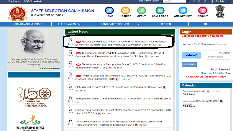 ssc, ssc marks, ssc.nic.in, ssc jht marks, ssc hindi praradhyapak marks, ssc result, india result, indiaresult.com, manabadi, ssc exam, ssc result 2019, ssc cut-off, ssc notification, latest ssc notification, latest govt job notification, sarkari naukri, employment news, ssc scam, ssc updates, staff selection commission, latest notification ssc