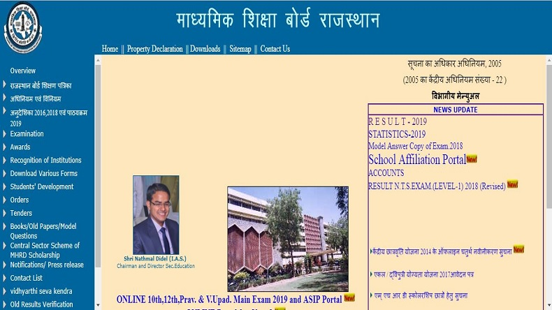 RBSE Class 12th results 2019, BSER class 12th results 2019, rajeduboard.rajasthan.gov.in, rajresults.nic.in, examresults.nic.in, indiaresults.com, Rajasthan Board of Secondary Education,