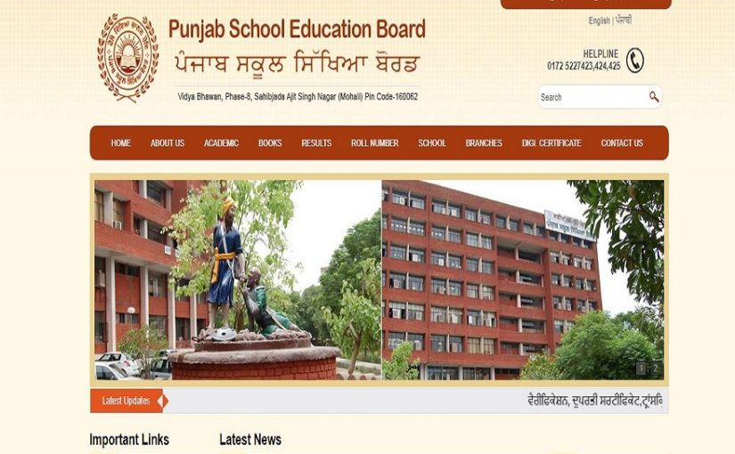 Punjab class 10 compartment exam 2019, class 10 compartment exam 2019 punjab Board, punjab Board class 10th result 2019,