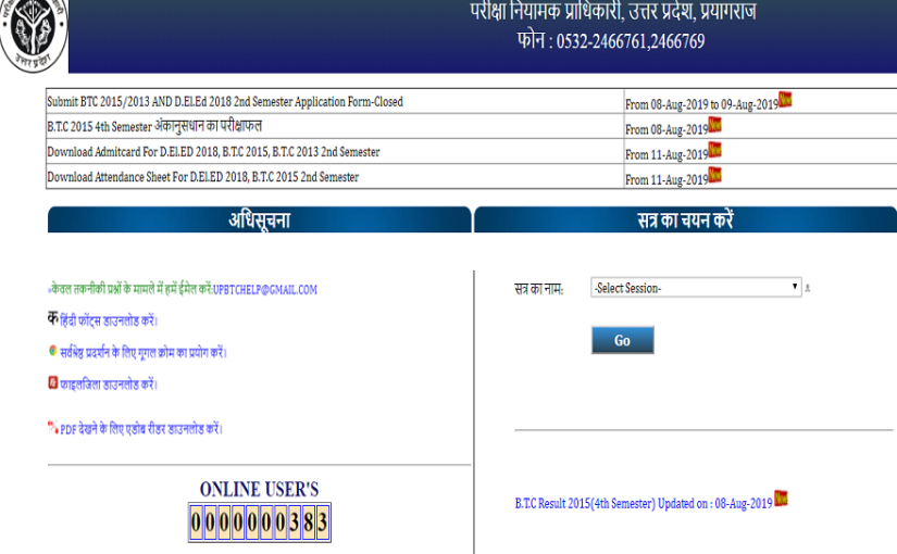 UP BTC Admit Card 2019 released @btcexam.in: Check steps to download hall ticket