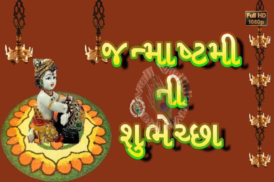 Happy Janmashtami 2019 Wishes, Quotes, Messages in ...