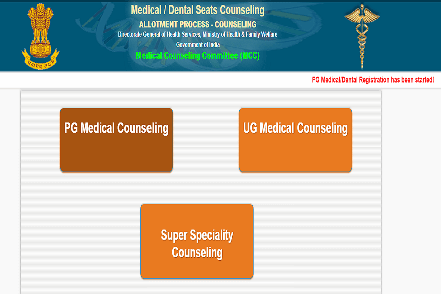 NEET 2019 Provisional Result of BDS Mop-up Round 2 released at mcc.nic.in, check steps to download