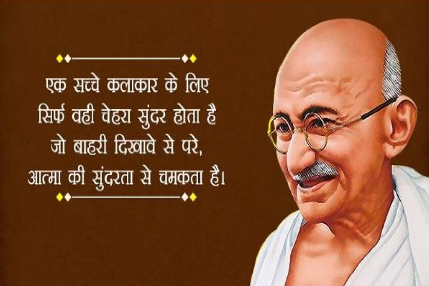 Gandhi Jayanti 2019 Wishes, Quotes, Messages in Hindi: Happy Gandhi Jayanti poster, photos, HD wallpapers, Gif Images for Facebook, WhatsApp status