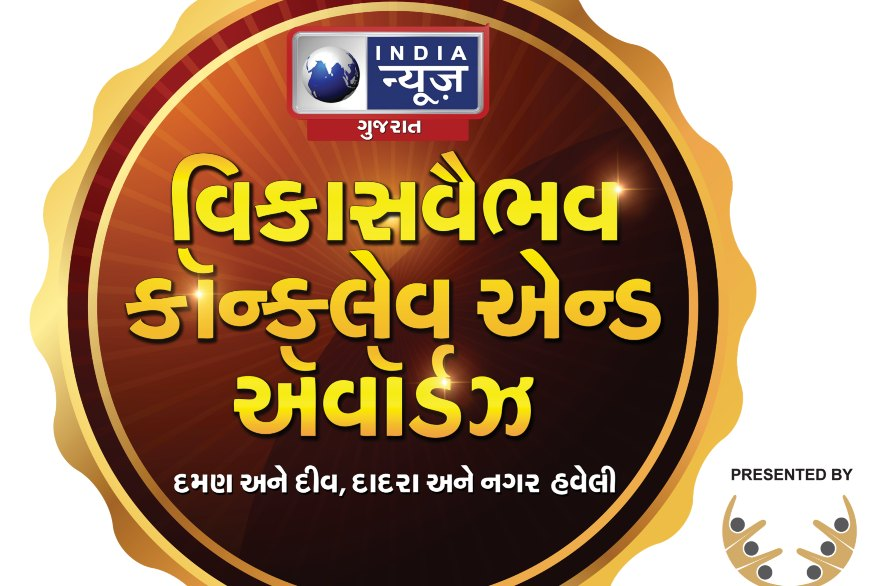 India News Gujarat hosts Vikas Vaibhav- grandeur political Conclave & Awards on change and improvement